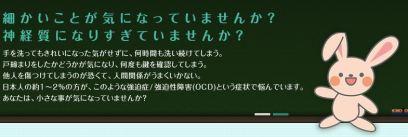 典拠: 強迫性障害研究会 ocd-net.jp