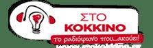 ΣTO KOKKINO