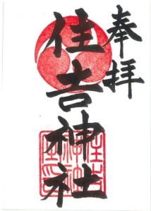 元宇品 住吉神社
