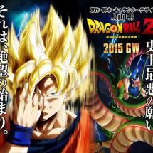 Neuer Trailer zum Dragon Ball Z Film (2015) : Fukkatsu no F
