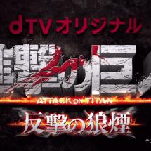 Attack on Titan: Live-Action-Serie neuer Trailer zeigt Details zur Geschichte!