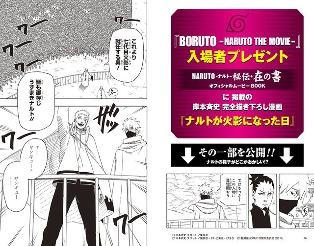 news_xlarge_boruto_present