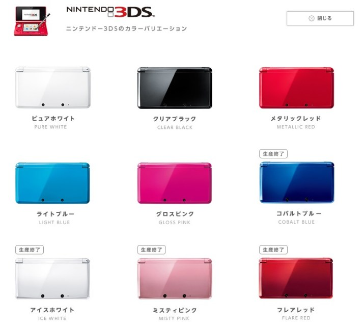 nintendo-3ds-discontinue-1