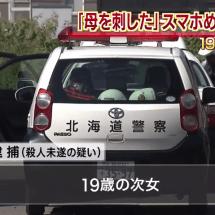 Japan: Mädchen stach auf ihre Stiefmutter ein als sie ihr Smartphone versteckte!
