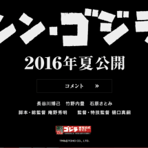 Erste Details zum neuen japanischen Godzilla Film!
