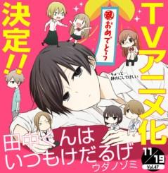 tanaka-kun-anime-announcement