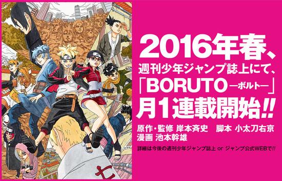 new-generation-naruto-manga