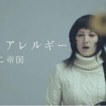 Nihon-Nyusu | Musik-Tipp
