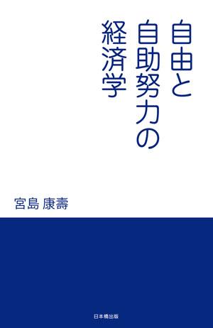 「自由と自助努力の経済学」を発売