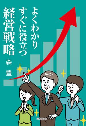 「よくわかりすぐに役立つ経営戦略」を発売