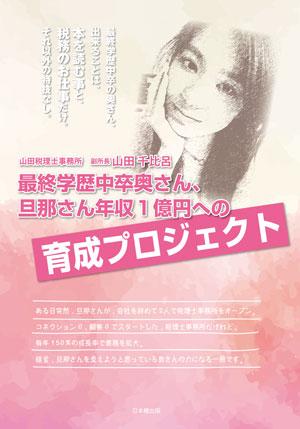 「最終学歴中卒奥さん、旦那さん年収1億円への育成プロジェクト」を発売