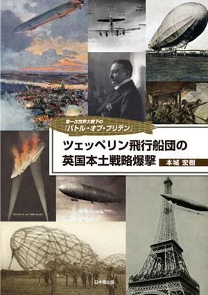 「ツェッペリン飛行船団の英国本土戦略爆撃」を発売