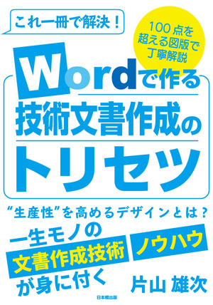 「Wordで作る技術文書作成のトリセツ」を発売