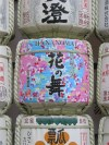 """The name of this sake """"Hananomai"""" and the depiction of Cherry Blossoms suggests celebration to the Japanese. I imagine this is consumed in great quantities under the Cherry Blossom trees in spring!"""