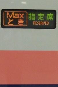 E1系MAXとき号・LED表示器