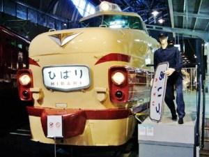 ボンネット型特急ひばり号・鉄道博物館