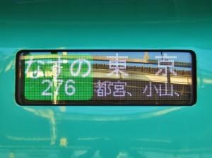 E5系なすの号のLED表示器・日本語