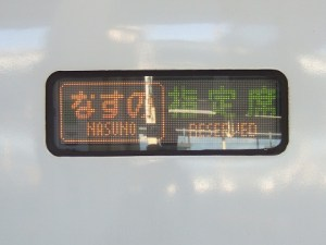 e3系なすの号のLED表示器