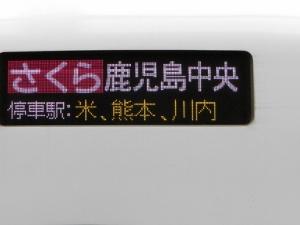 さくら号LED表示器