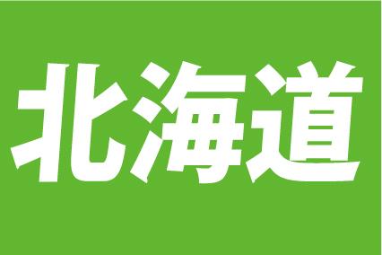 【北海道の列車】イラスト・トレインマークで見る索引!