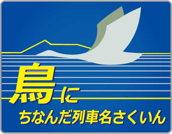 【索引ナビ】鳥に関する列車名まとめ!