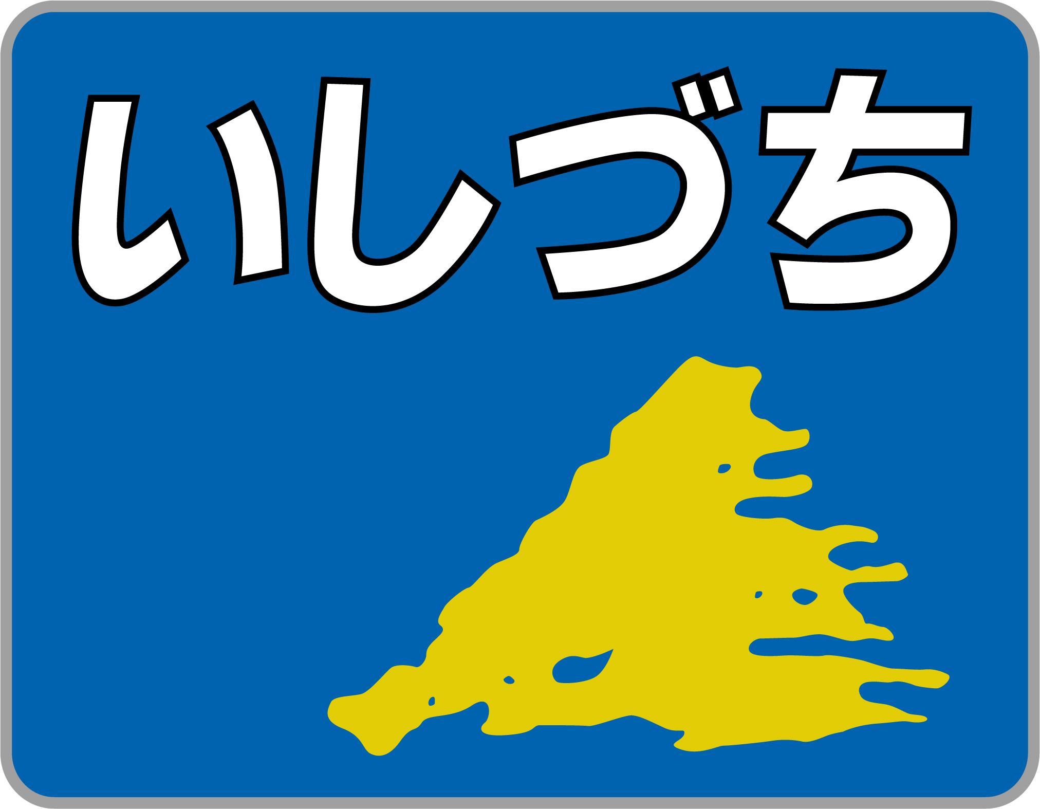 特急いしづち号・後期型トレインマーク
