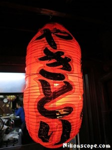 やきとり Yaki Tori Sign