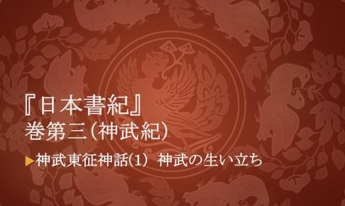 神武東征神話1