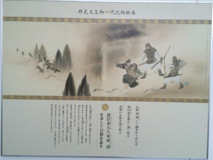 神武東征神話絵巻7