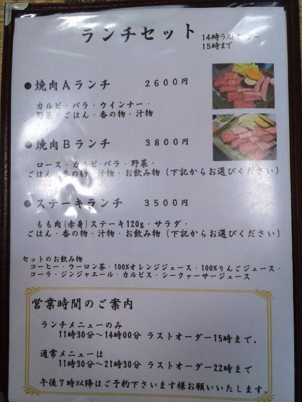 うし源本店9