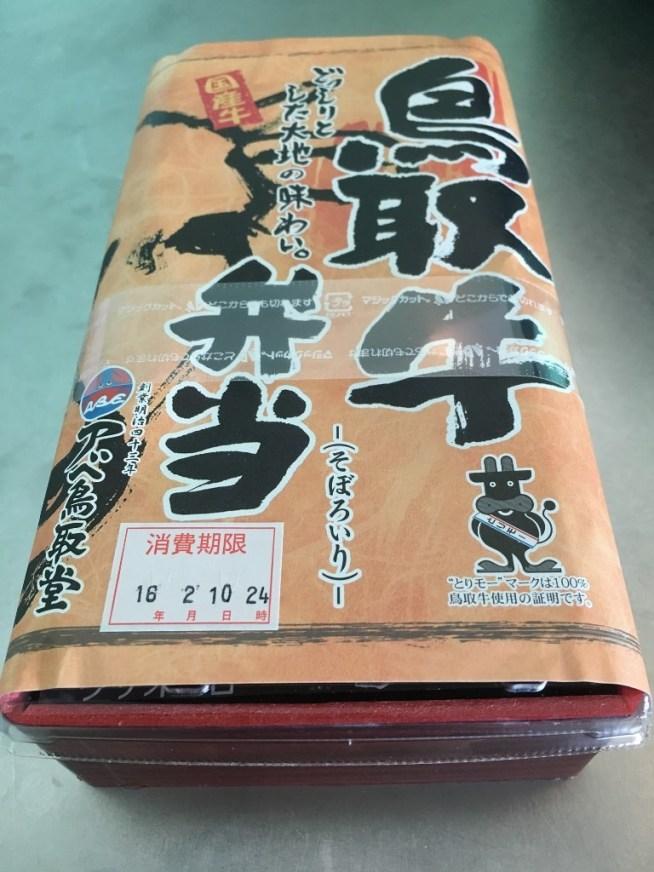鳥取牛弁当(そぼろいろ) 羽田空港お弁当 (4)