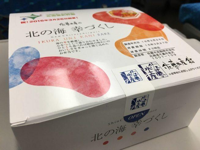 佐藤水産 北の海 幸づくし 鮨弁当 (12)