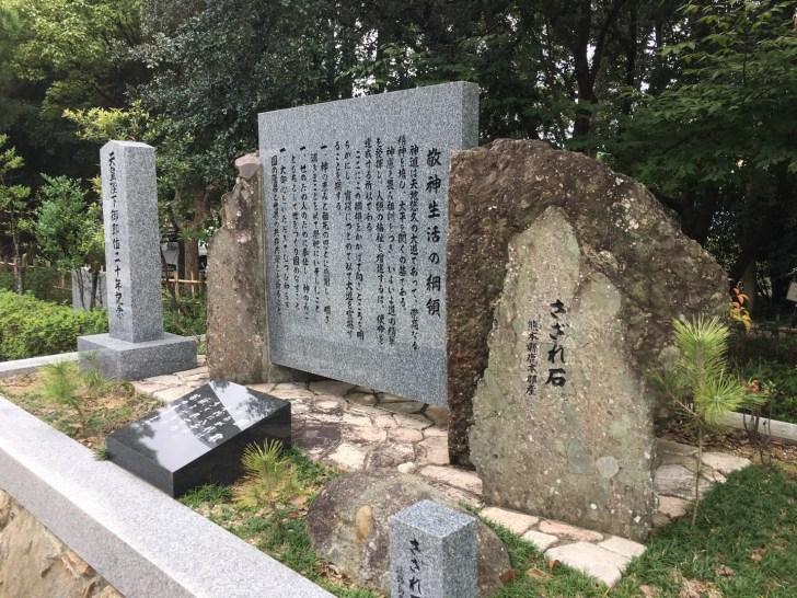 伊弉諾神宮のさざれ石