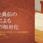裴松之注 『三国志』の注釈書!『日本書紀』編纂のモデルになった歴史書