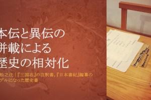 裴松之注|『三国志』の注釈書!『日本書紀』編纂のモデルになった歴史書