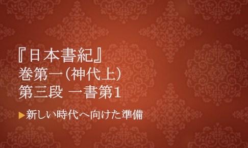 『日本書紀』第三段