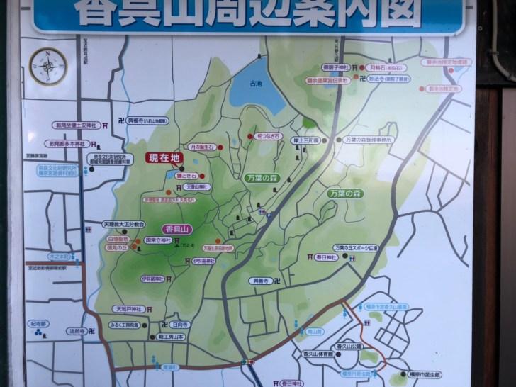 天香久山 散策ルート