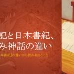 古事記と日本書紀の国生み神話の違い