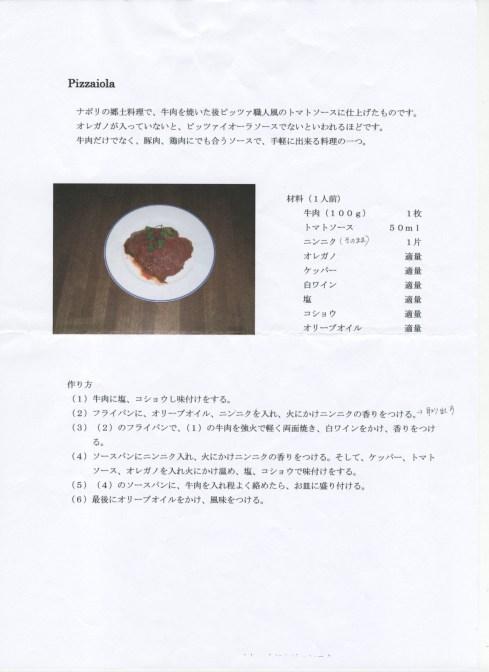 kakokatsu2-06