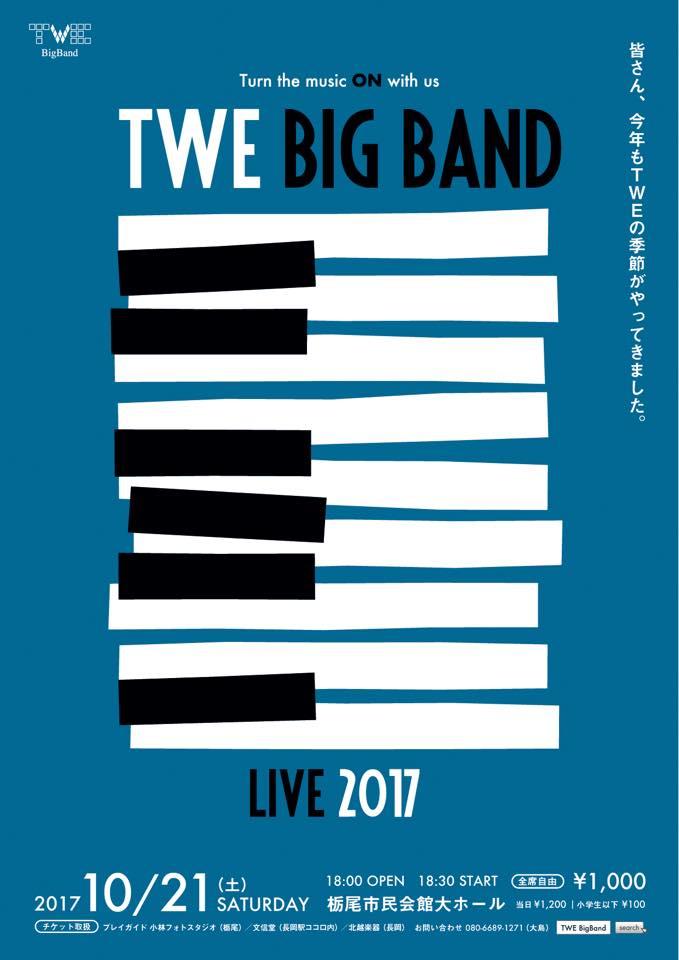 【告知】TWE Big Band Live 2017【栃尾市民会館】