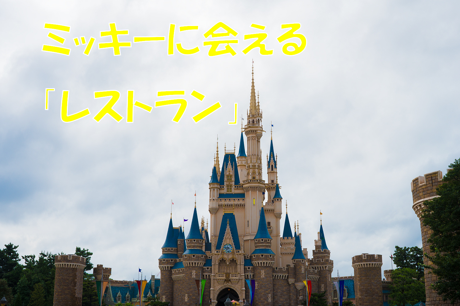 ディズニーレストラン