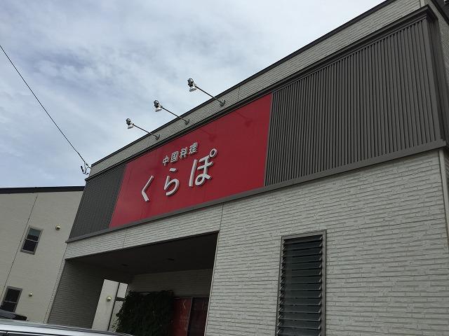 【西区】中華料理「くらぽ」でランチ