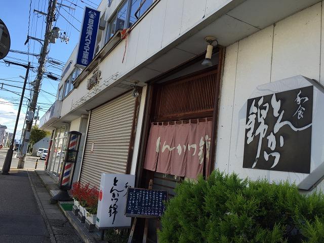 【駅南】「とんかつ錦」でヒレカツ食べた