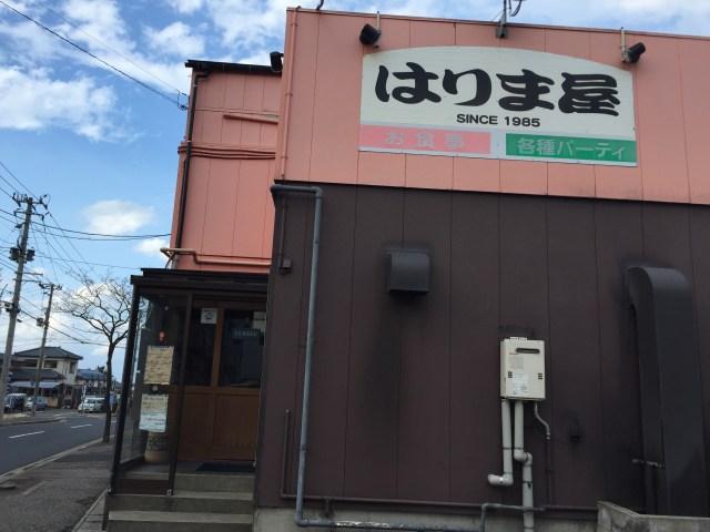 新潟市西区の新潟大学近くのはりま屋でランチした