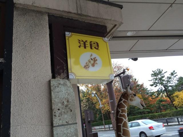 新潟市中央区にあるレストランキリンでオムライスを食べた
