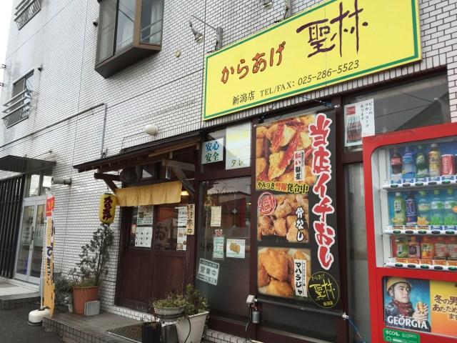 新潟市東区にあるからあげ聖林のからあげ食べた