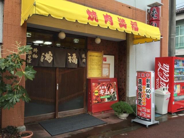 新潟市東区にある満腹食堂が安くて美味しかった