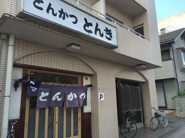 新潟市中央区白山浦の新潟市役所近くにあるとんかつとんきでロースカツ定食食べた