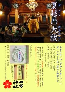四方神社夏越大祓ちらしR03-01