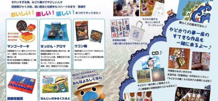 金沢文庫芸術祭オープニングフェスティバル